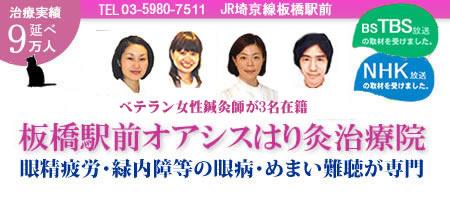 目と耳の分野で日本を代表する鍼灸院オアシスはり灸治療院