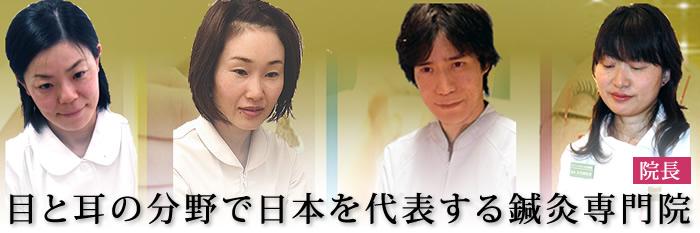 目と耳の分野で日本を代表する鍼灸専門院